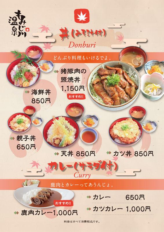 丼(みそ汁付)・カレー(サラダ付)