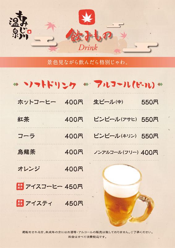 飲み物(ソフトドリンク・ビール)