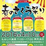 4月10日(日) さくら祭りイベント開催
