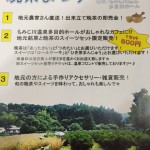 8月7日(日)10:00~もみじ川温泉晩茶まつり開催!!