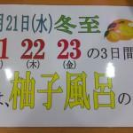 ゆず湯!!!12月21日(水)~23日(金)開催!!!