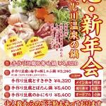 新年会・寒冬の宴会に選べる冬季限定鍋メニュー
