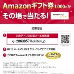 エキテン!amazonギフト券1000円分プレゼントキャンペーン中!