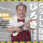 2/16【ウクレレ漫談ぴろき独演会徳島温泉ツアー】