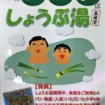 GW期間中☆5月3日~5日はもみじ川温泉のしょうぶ湯で決まり!