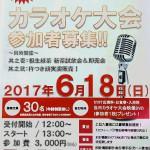 第5回もみじ川温泉カラオケ大会開催!!