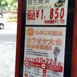 10月22日(日) 第6回もみじ川温泉カラオケ大会開催☆