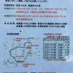 もみじ川温泉前道路復旧工事による通行規制再開 12月1日(金)~27日(日)