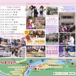 2018.4.8 第3回もみじ川温泉さくらまつり開催☆
