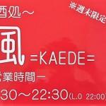 週末限定営業☆酒処 楓=KAEDE=営業開始!