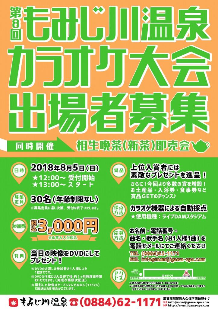 (裏)第8回もみじ川温泉カラオケ大会