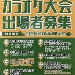 第8回もみじ川温泉カラオケ大会開催!!2018.8.5(日)☆