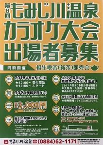 第8回カラオケ大会チラシ(本社)