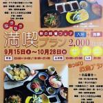 なかなか満喫プラン~秋の味覚フェア~開催します!9月15日(土)~10月28日(日)
