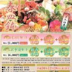 選べる特選新春皿鉢ご予約受付中!!