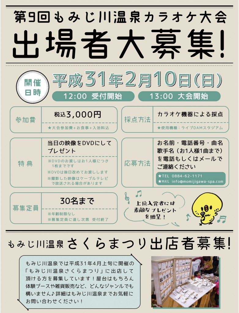 第9回カラオケ大会