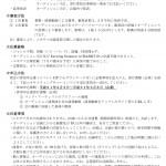 3月31日(日)さくらまつり開催決定☆エキサマOAオーディション同時開催!!