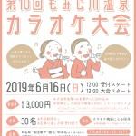 第10回もみじ川温泉カラオケ大会開催!!令和元年6月16日(日)☆
