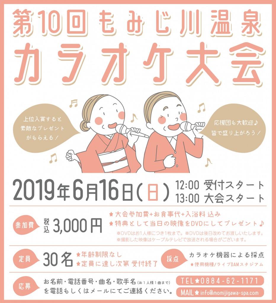 第10回カラオケ大会