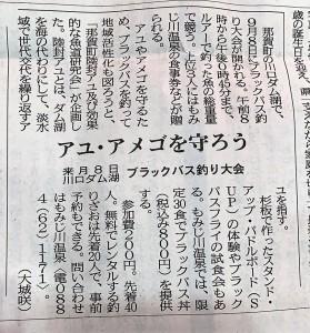 バス釣りイベント徳新記事