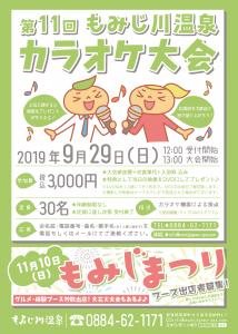 第11回カラオケ大会