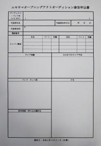 2020エキサマOAオーディション申込書