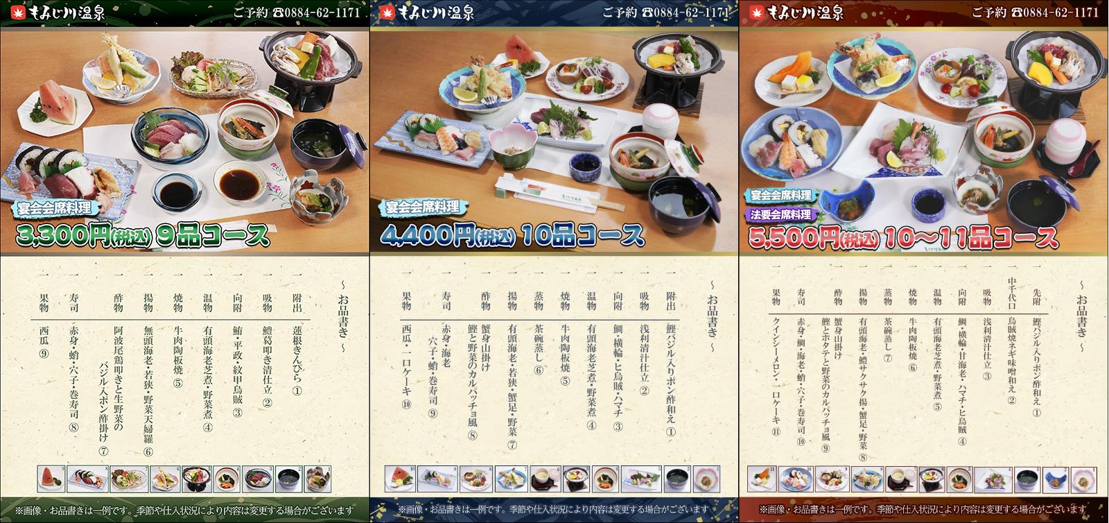 【宴会】宴会会席料理