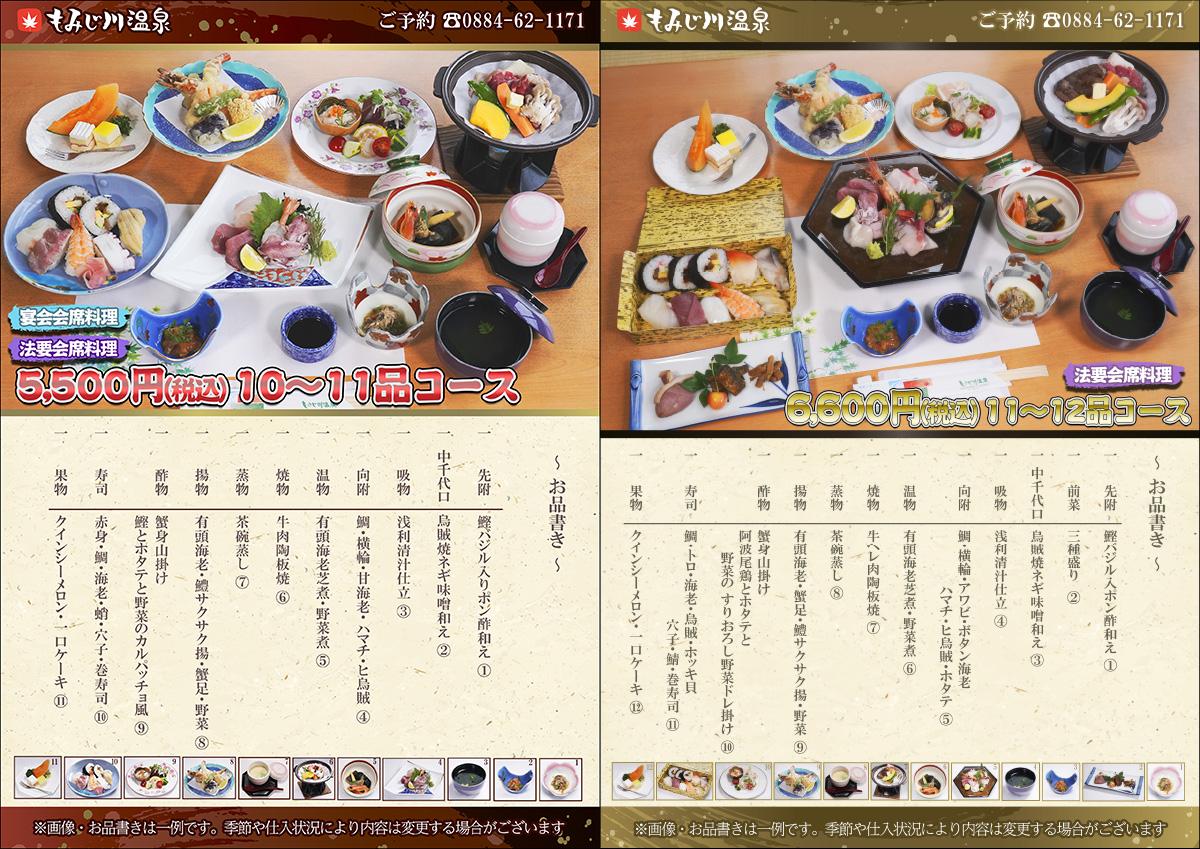 【宴会】法要会席料理