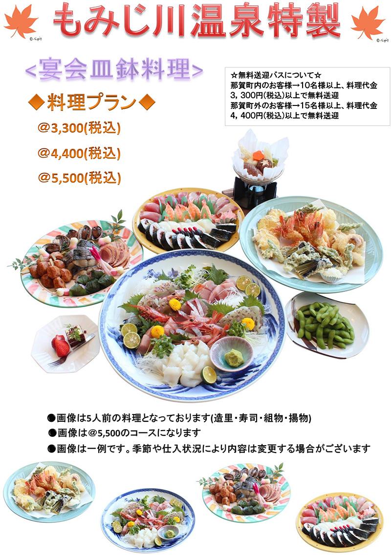 【宴会】宴会皿鉢料理
