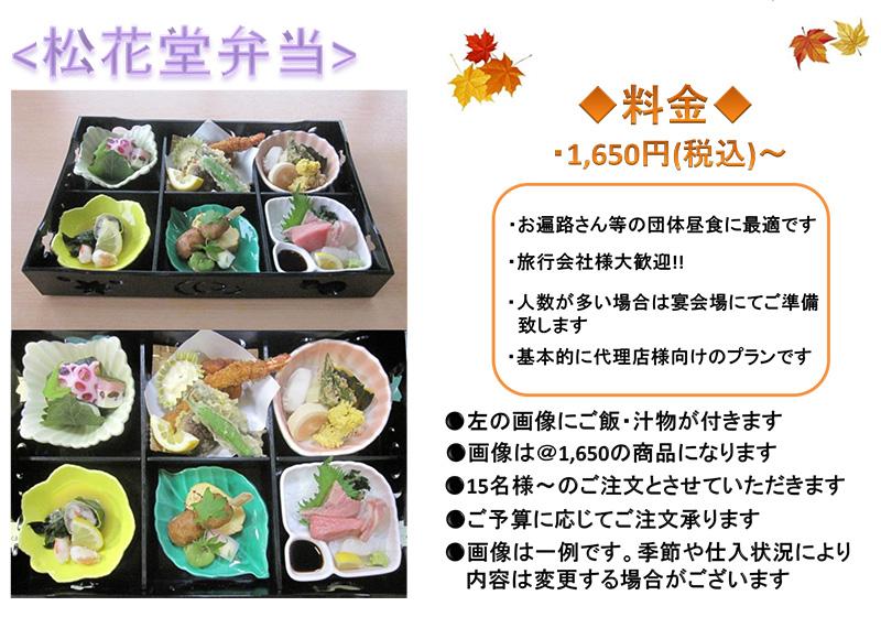【中食】特製松花堂弁当