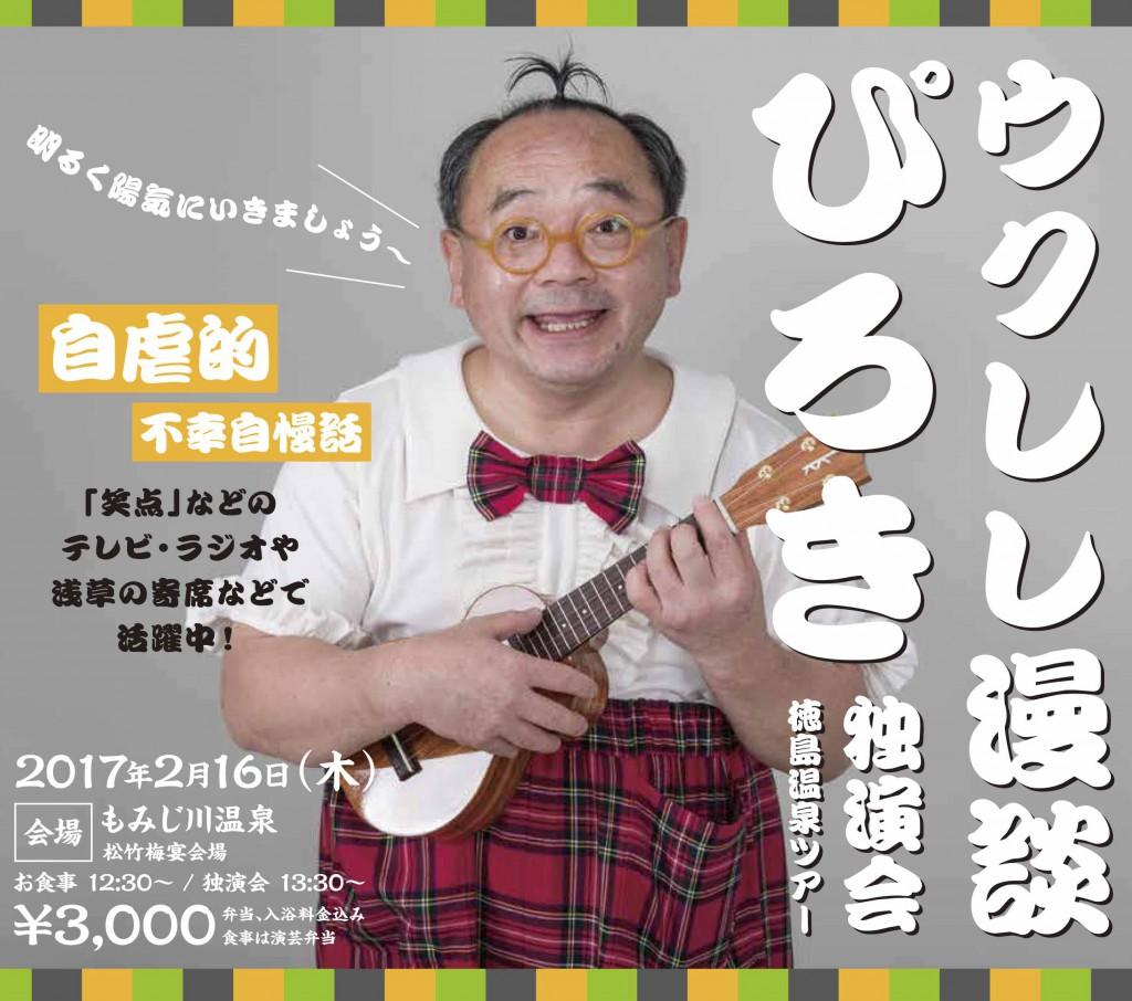 ウクレレ漫談ぴろき独演会