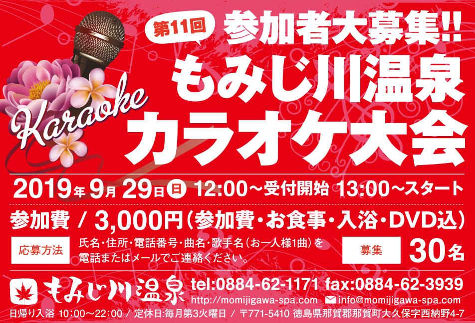 201909_第11回カラオケ大会