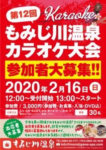 20200216_もみじ川カラオケ大会
