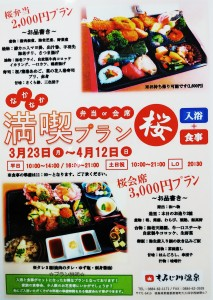 20なかなか満喫P桜ポップ1