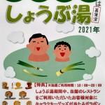 5月の2日・3日・4日・5日はしょうぶ湯☆