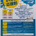 みんなで!徳島応援割 ご利用いただけます☆6月19日(土)~先着順!!
