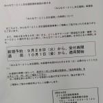 【復活】みんなで!徳島応援割☆10月1日(金)~